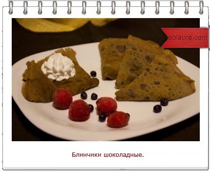 Шоколадные блинчики/3518263_psd (434x352, 173Kb)