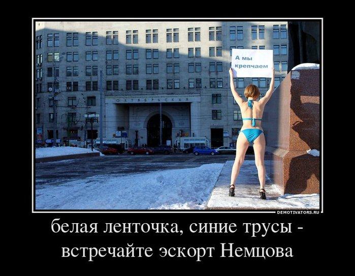 демотиваторы про выборы в россии