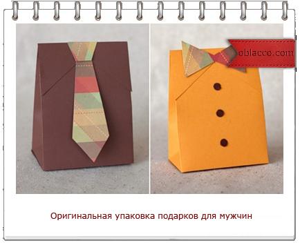 упаковка подарка для мужчин
