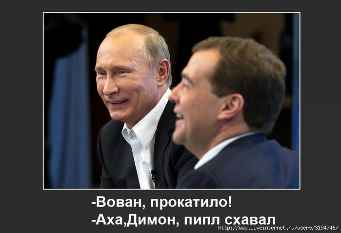 Картинки по запросу демотиватор путин медведев