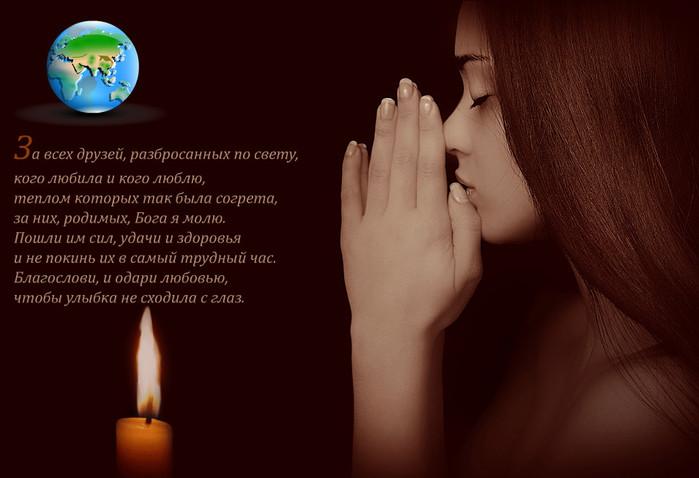 Картинки молитва о друзьях, победы стихи