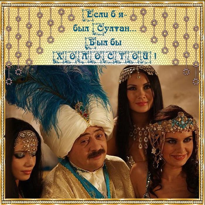 если б ты был султан поздравление мужчине