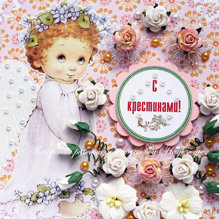 Картинки поздравления с крестинами дочки, марине пожеланиями