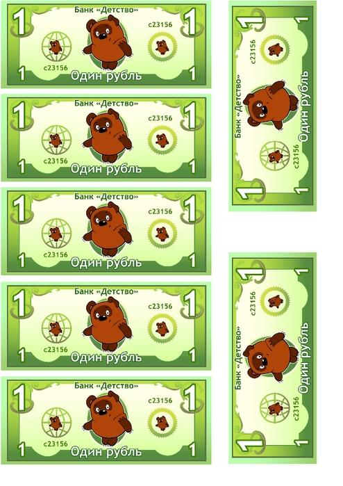 шаблоны детских денег для игры