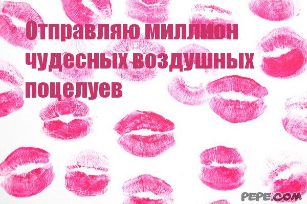 водоеме картинка отправленного поцелуя очень