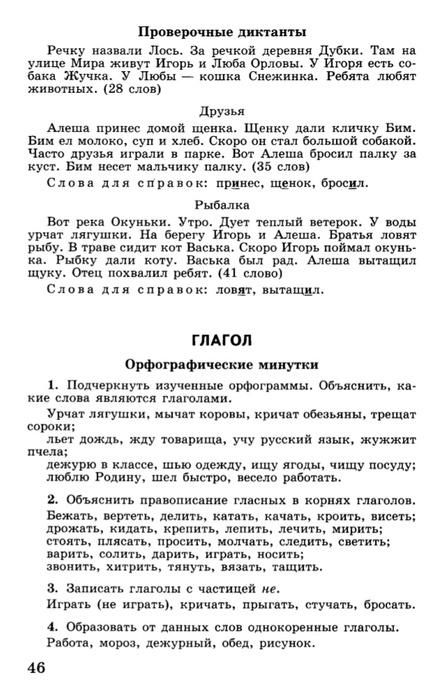 Диктант на рыбалку сборник диктантов