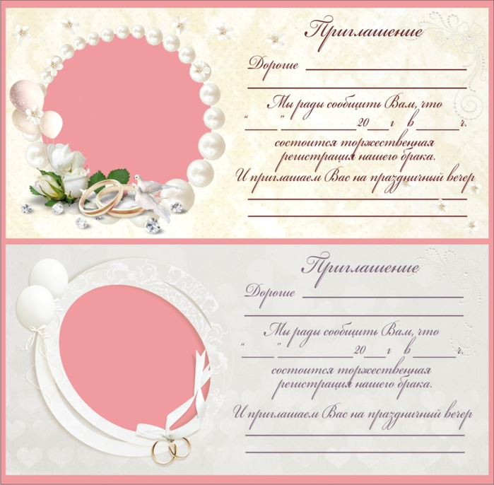 Шаблоны для пригласительных на свадьбу скачать бесплатно