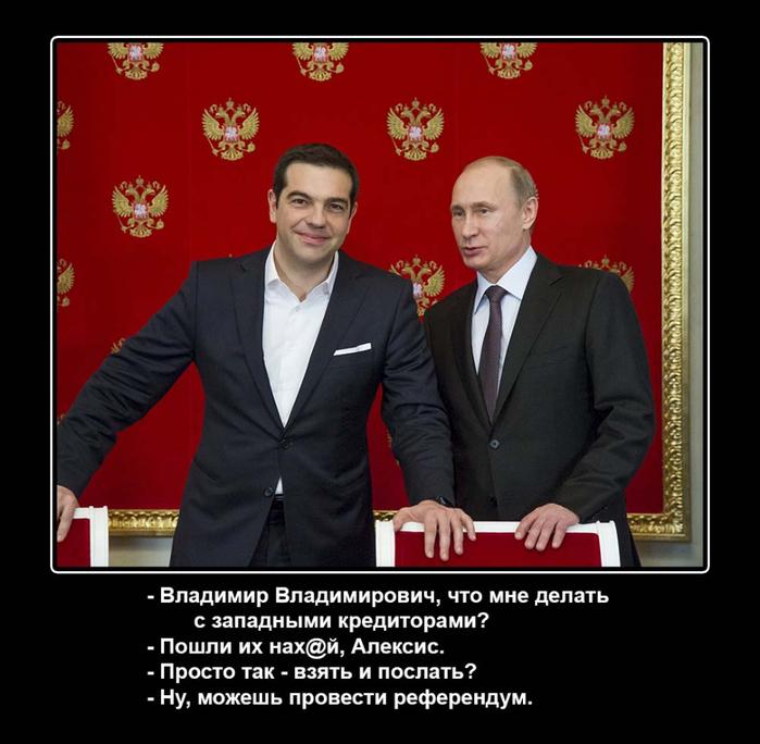 Демотиваторы про грецию