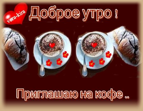 Картинки приглашение на кофе подругу, поздравление