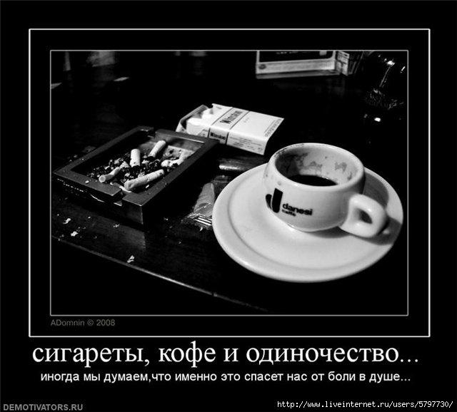 Демотиваторы кофе и сигареты