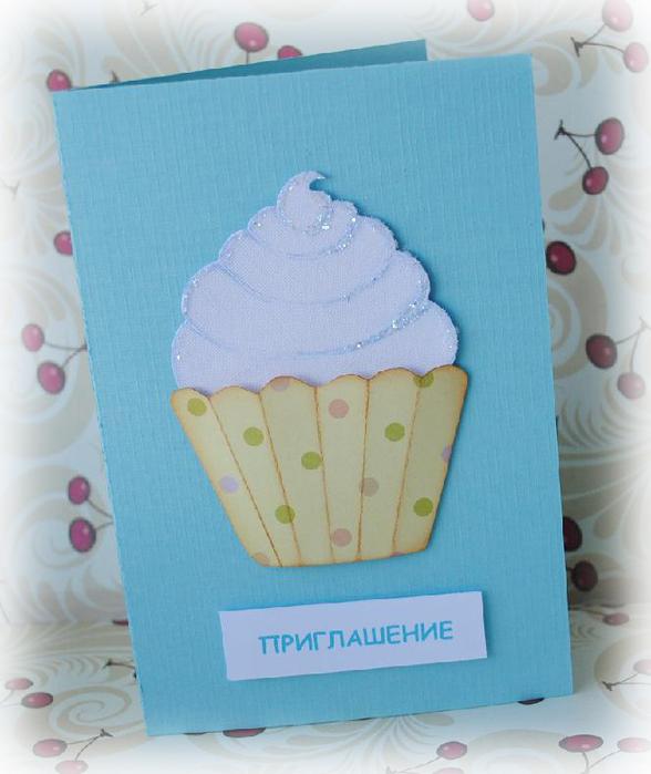Сделать пригласительную открытку день рождения