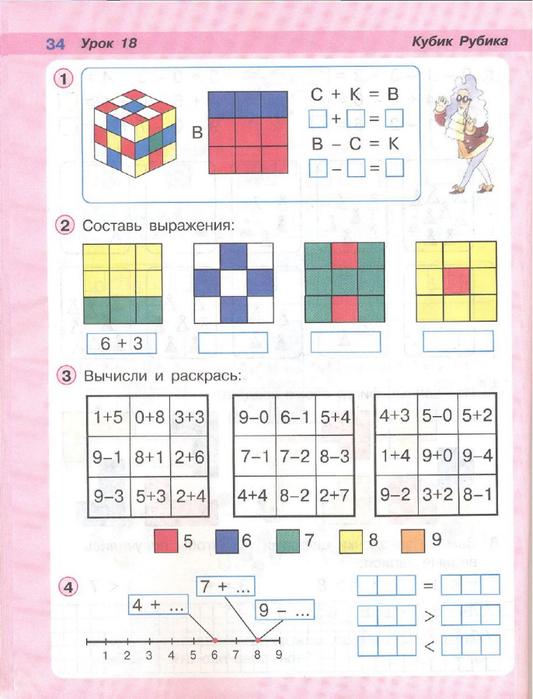 Как решить математическая игра по петерсону 1 класс 1 часть стр