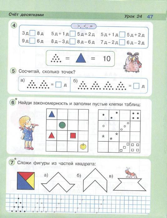 математика 1 класс росток скачать
