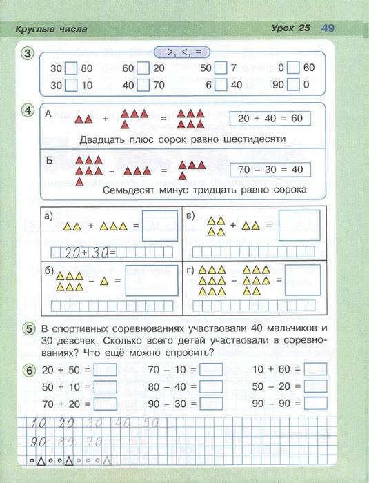 Учебник по математике петерсон 1 класс скачать.