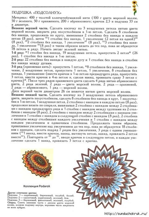Декоративные подушки крючком схемы и описание