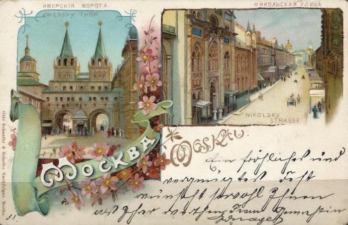 Названием спасибо, привет из старые открытки