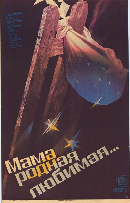 Гражина Байкштите В Прозрачной Ночной Рубашке – Миллионы Ферфакса (1980)