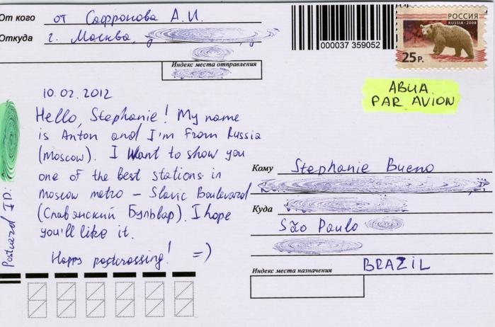 Как заполнять почтовую открытку на английском