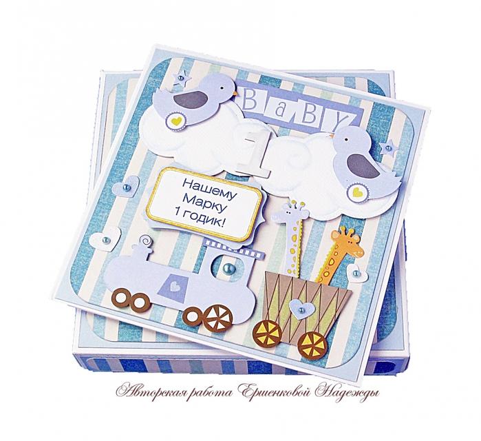 Стихами день, открытки с днем рождения 1 годик мальчику скрапбукинг