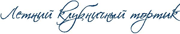 4360286_RletniIPklubniCnqIPtortik (600x115, 13Kb)