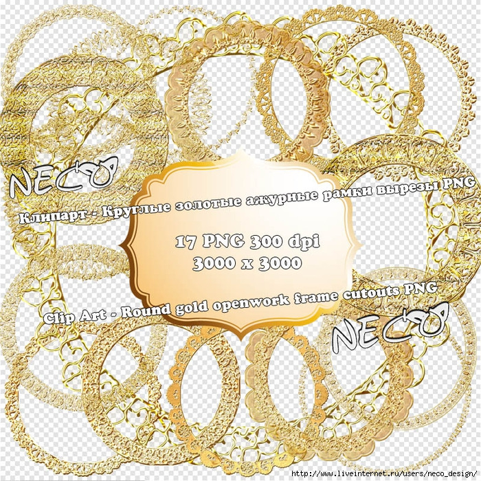 1333806847_Clip_Art__Round_gold__frame_cutouts_by_Neco (700x700, 589Kb)