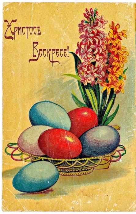 Первая поздравительная открытка в россии к пасхе, картинки прикольная поздравительная
