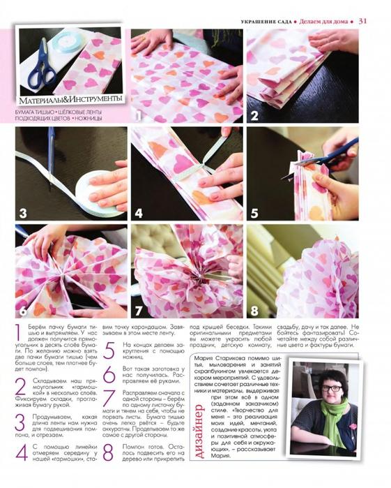 Как сделать помпоны из бумаги своими руками