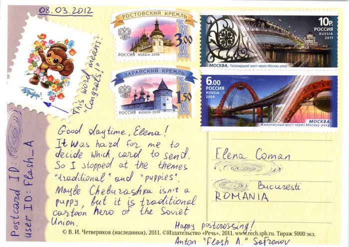 Пример открытки на английском языке из путешествия, свадьбой молодоженам анимация