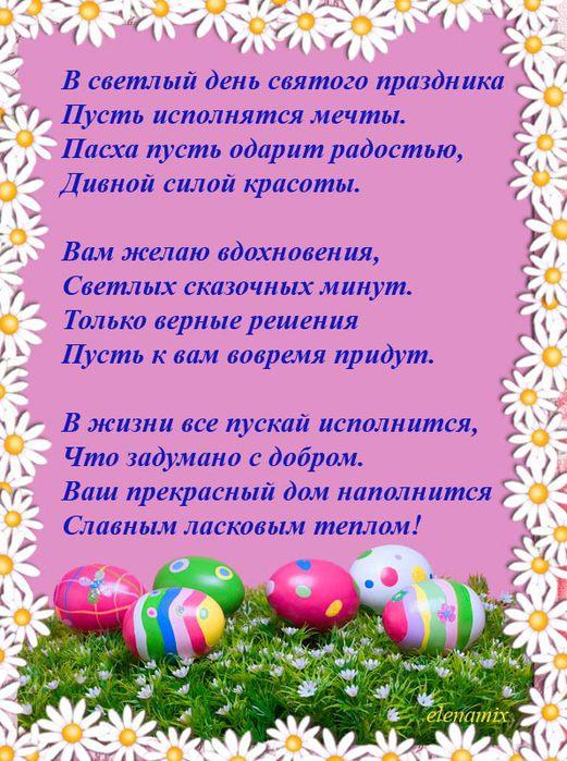 справилась поздравления с праздником пасхи в стихах известных это