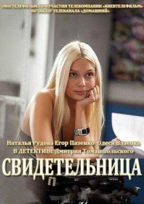 Сексуальная Анна Казючиц В Вязаном Платье – Юленька (2008)