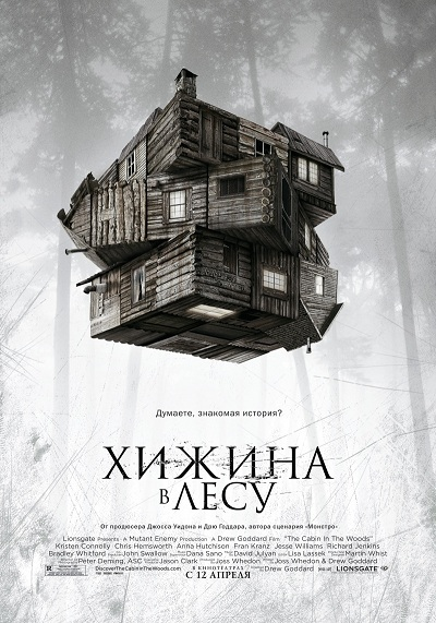 kinopoisk.ru-The-Cabin-in-the-Woods-мjpg-50 (400x571, 104Kb)