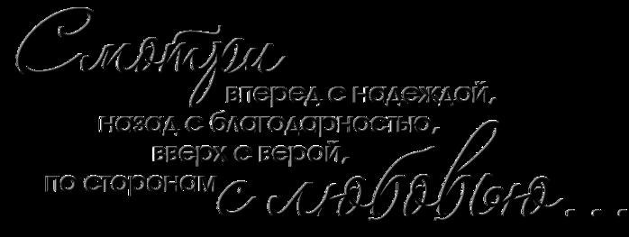 Поздравления с красивым шрифтом 189