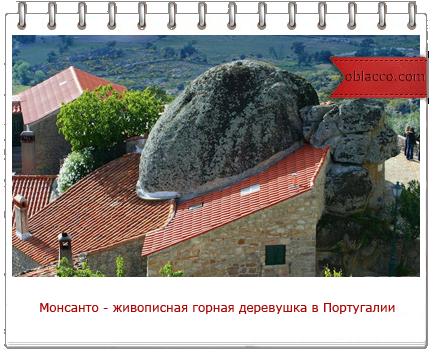 Монсанто - живописная горная деревушка в Португалии/3518263_monsanto (434x352, 286Kb)