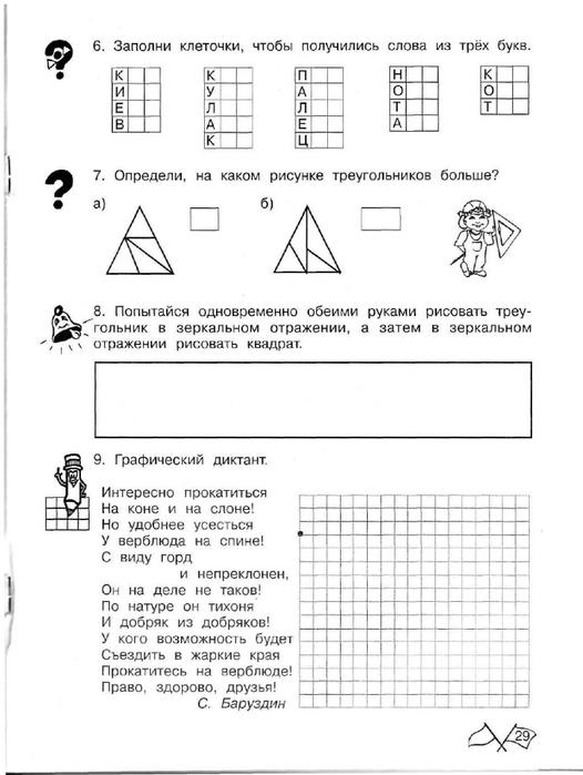 Гдз по логике 4 класс холодова 2 часть ответы