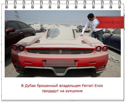 В Дубае брошенный владельцем Ferrari Enzo продадут на аукционе/3518263_shablon_2_ (434x352, 179Kb)