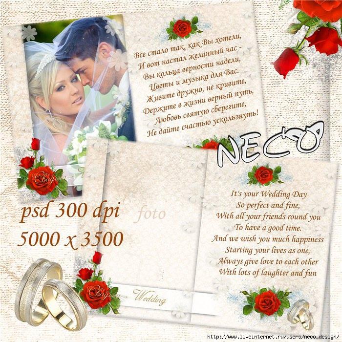 этом свадебные стихи и поздравления на английском ограничены