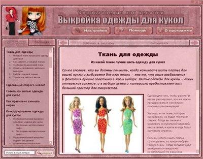 Описание: для кукол Выкройки платья для кукол.