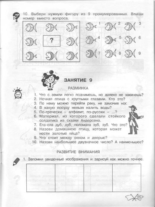 Гдз От Путина Юным Умникам И Умницам 2 Класс 2 Часть