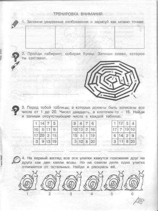 Холодова решебник 4 класс ответы на задания