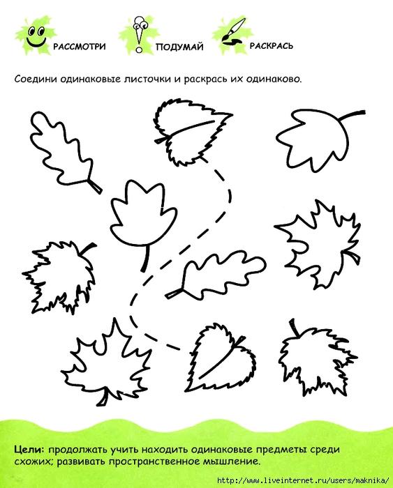 Картинки с заданиями для детского сада