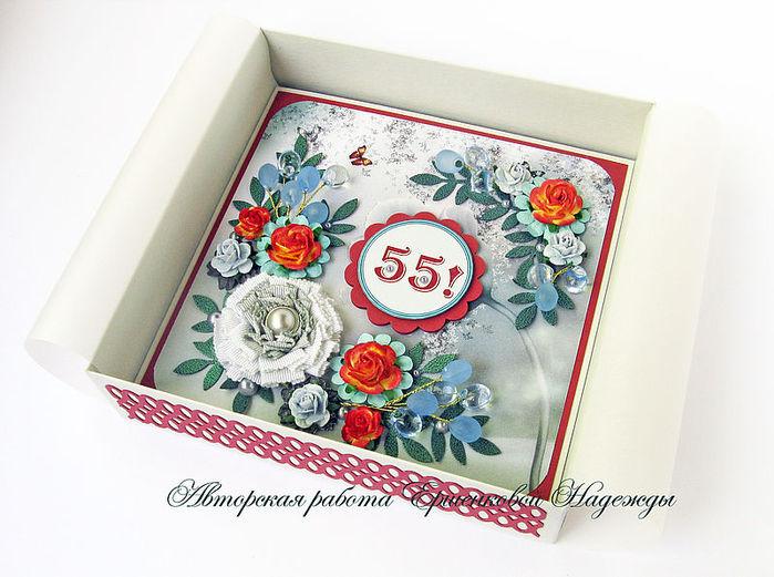 Днем, открытка на юбилей 55 лет женщине скрапбукинг