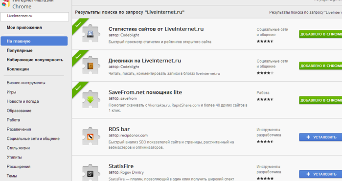 3726295_Internet_magazin_Chrome___LiveInternet_ru (700x370, 120Kb)
