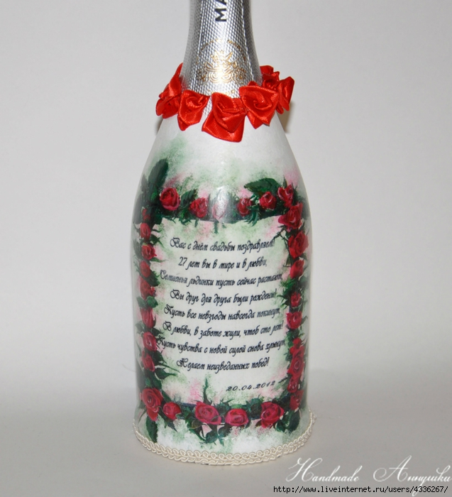 Поздравления к подарку бутылка