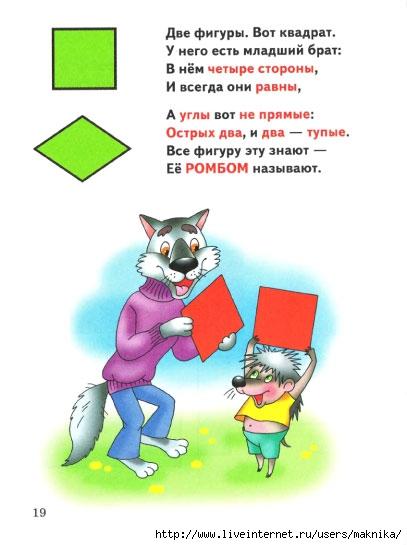 Стихи про геометрические фигуры для детей 5-6 лет