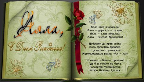 Поздравление для аллы открытки, для тех