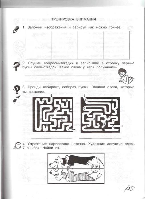 Решебник умники и умницы 4класс холодова 2 часть