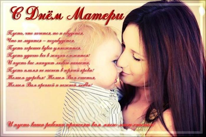 стихи поздравления с днем матери для знакомых