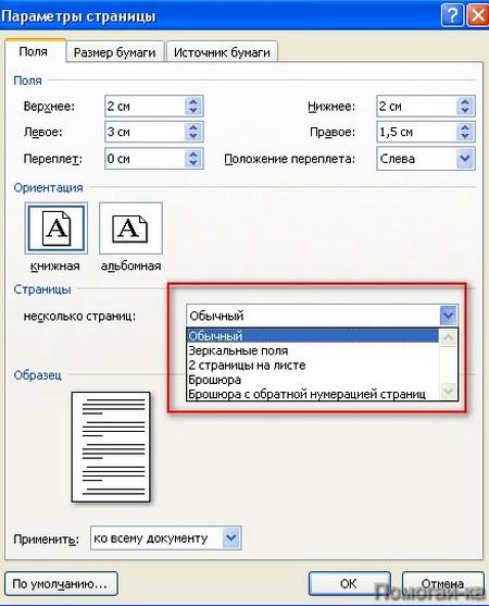 690422cd147 Word 2007  Установка параметров страницы. Обсуждение на LiveInternet ...