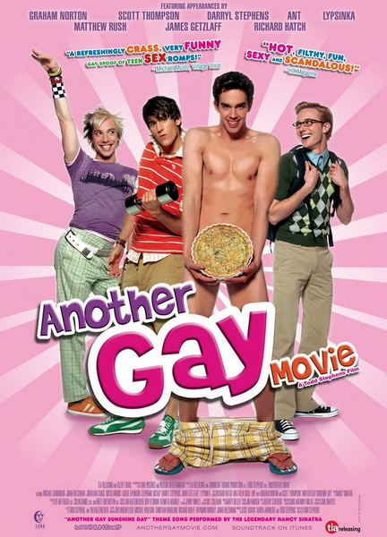 Комедии про гомосексуалистов