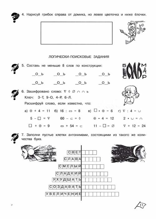 Рабочая тетрадь умники и умницы 3 класс холодова решебник